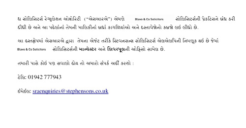Gujarati Translation